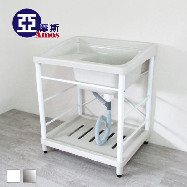 不?鋼水槽 防鏽洗手台【GAN001】耐用穩固ABS不鏽鋼洗衣槽 廚房衛浴 居家洗衣槽陽洗台 台灣製造 Amos 1