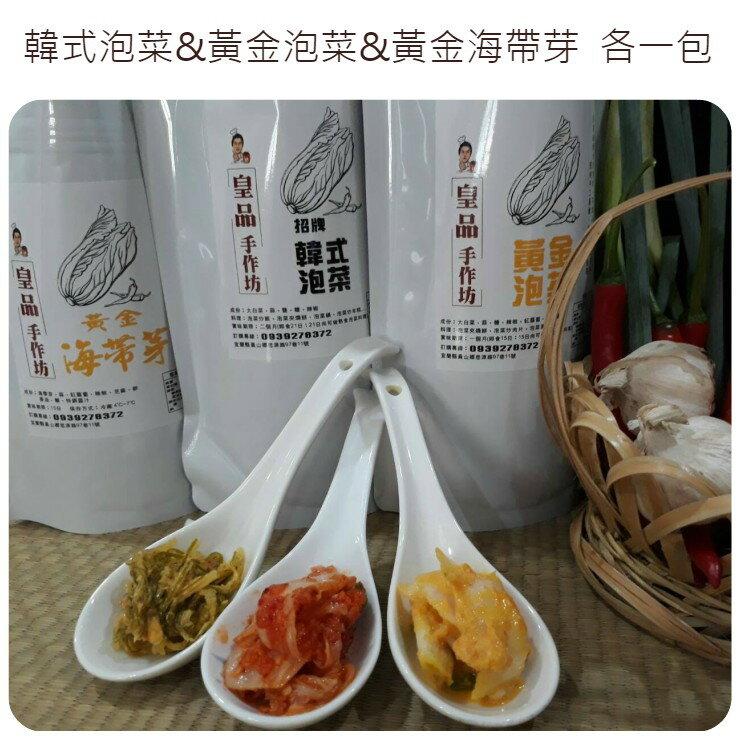 【皇品手作坊】韓式泡菜&黃金泡菜&黃金海帶芽\優惠組合各一包特價$420
