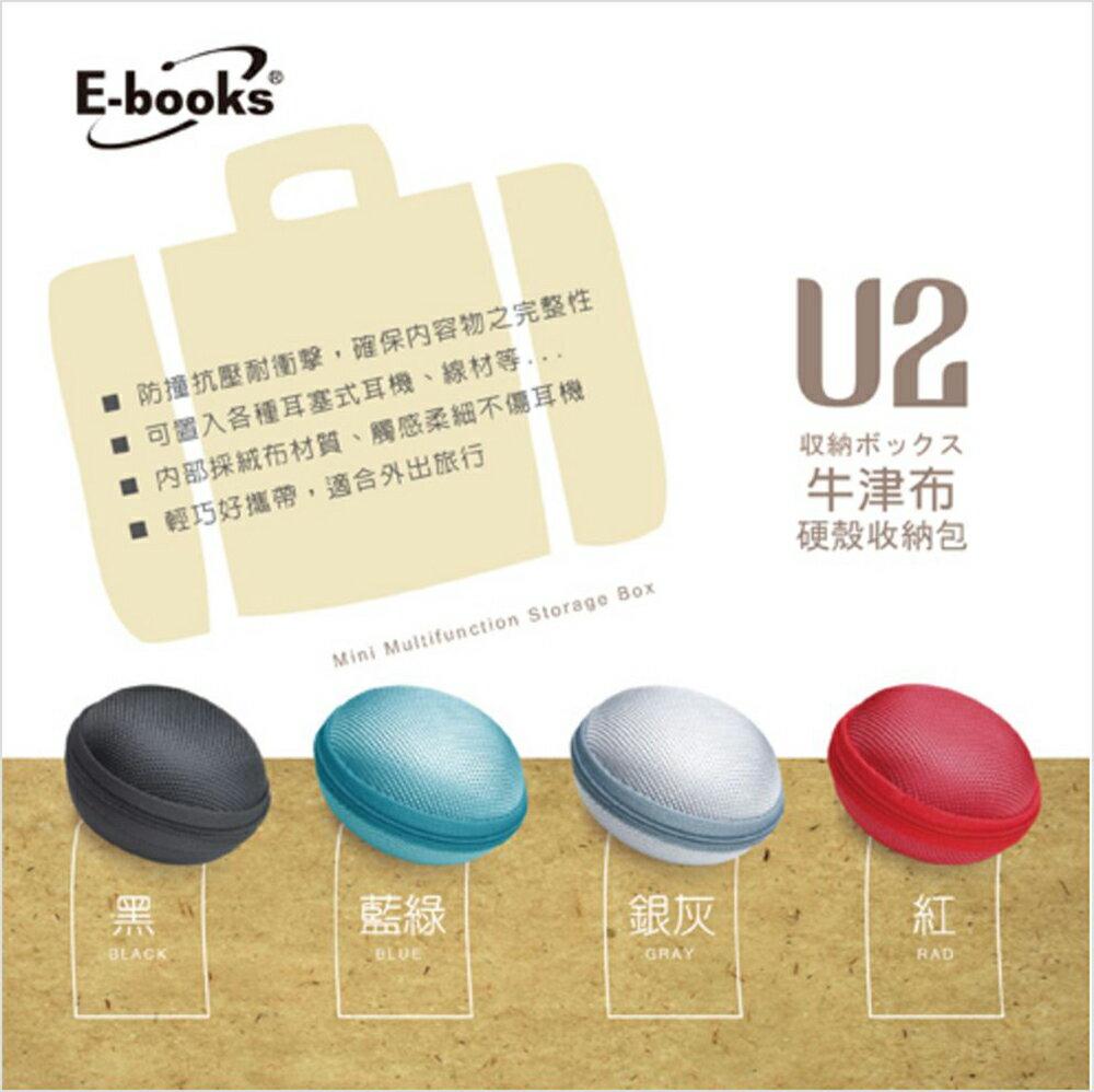 【迪特軍3C】E-books U2 牛津布硬殼收納包 耐衝擊防護 / 高抗刮/ 收納網袋好收納 內層具彈力網 堅固小巧