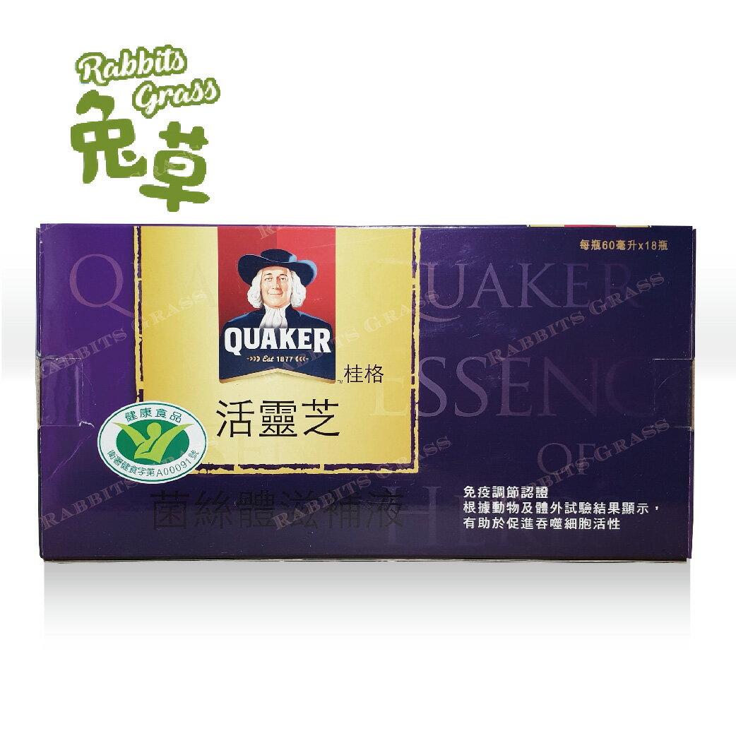 桂格 活靈芝菌絲體滋補液 60ml*18入 : 禮盒裝