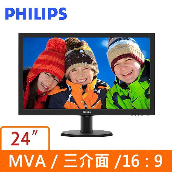 【迪特軍3C】PHILIPS 243V5QHABA 24型MVA寬液晶螢幕顯示器 原廠三年保