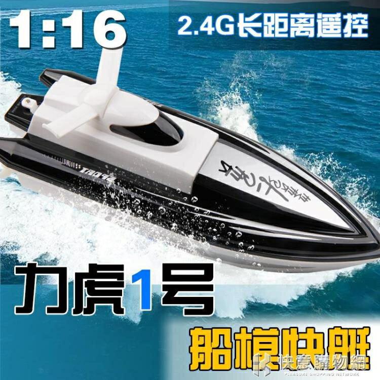 超大遙控船充電高速遙控快艇輪船無線電動男孩兒童水上玩具船模型特惠促銷
