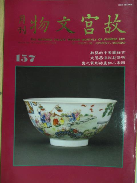 【書寶二手書T7/歷史_WGQ】故宮文物月刊_157期_吉祥圖案中的嬰戲等