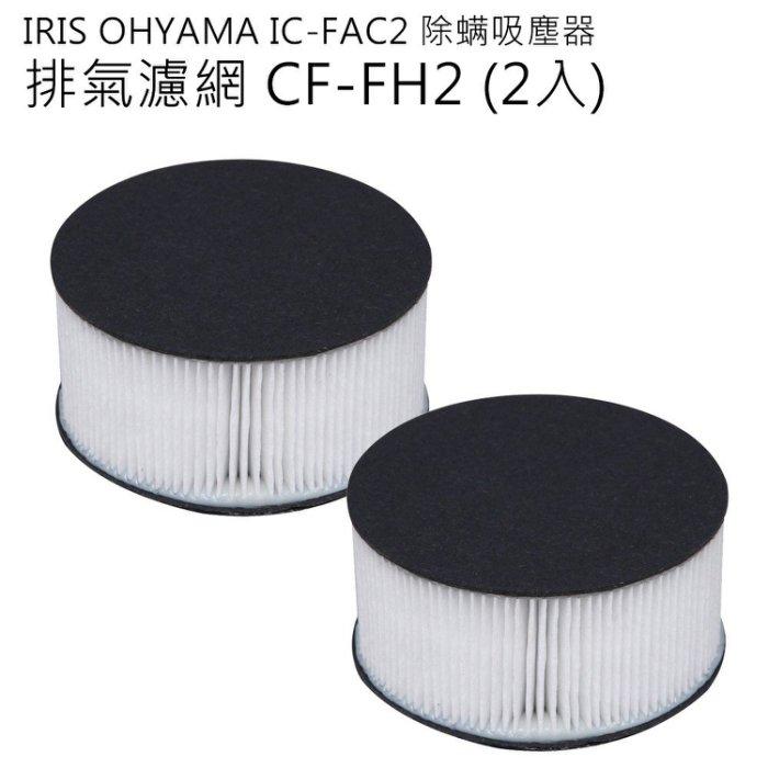日本原廠耗材IRIS OHYAMA IC-FAC2 除螨吸塵器 排氣濾【Miss.Sugar】【K4005468】