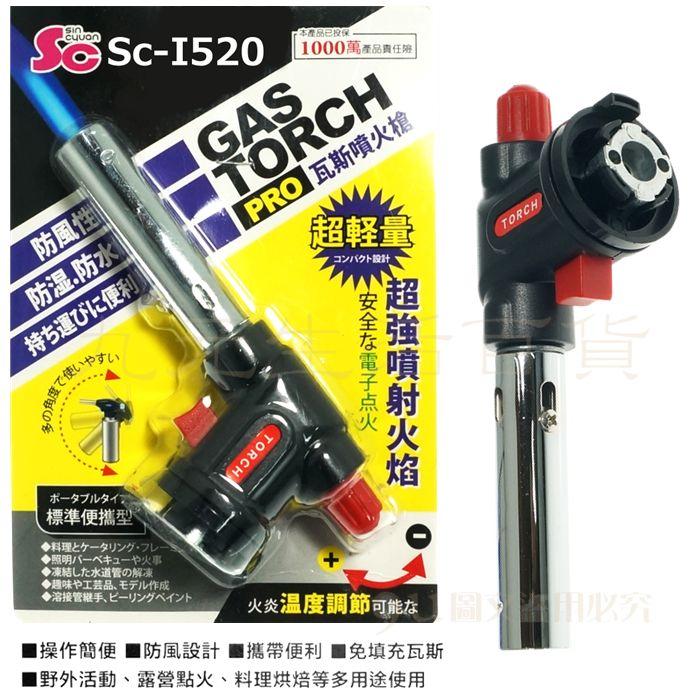 【九元 】I520 瓦斯噴火槍 電子點火槍頭 卡式瓦斯罐噴火槍 防風噴槍 超輕量