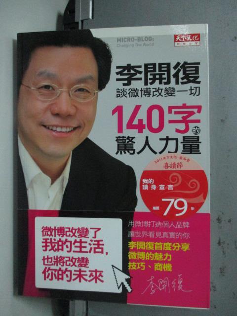 【書寶二手書T1/行銷_LEX】140字的驚人力量-李開復談微博改變一切_李開復