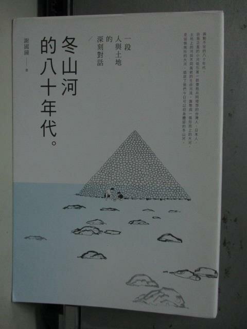 ~書寶 書T4/地理_LEX~冬山河的八十年代:一段人與土地的深刻對話_謝國鐘