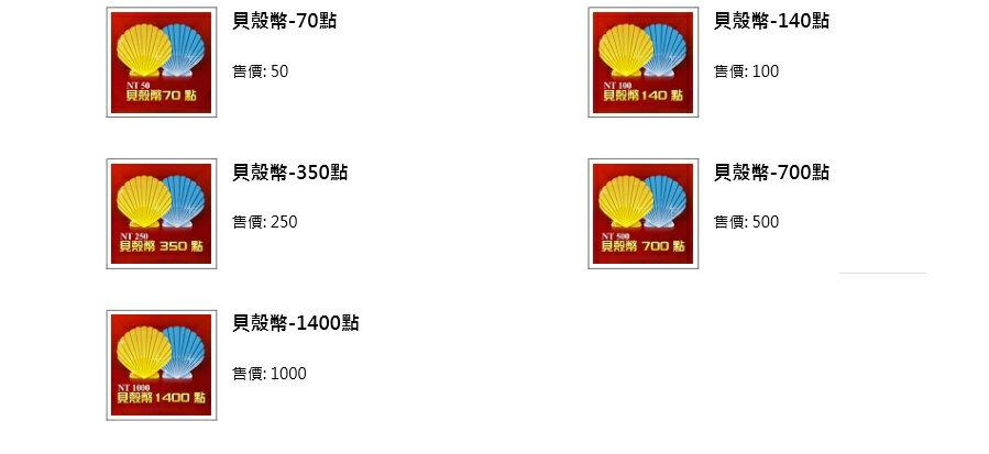 【童年往事】 Garena貝殼弊 1400點 700點 350點 150點