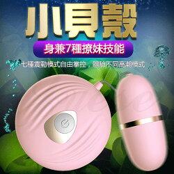 【紫星情趣用品】小貝殼 7段震動模式激震跳蛋S級-粉色(E00021)