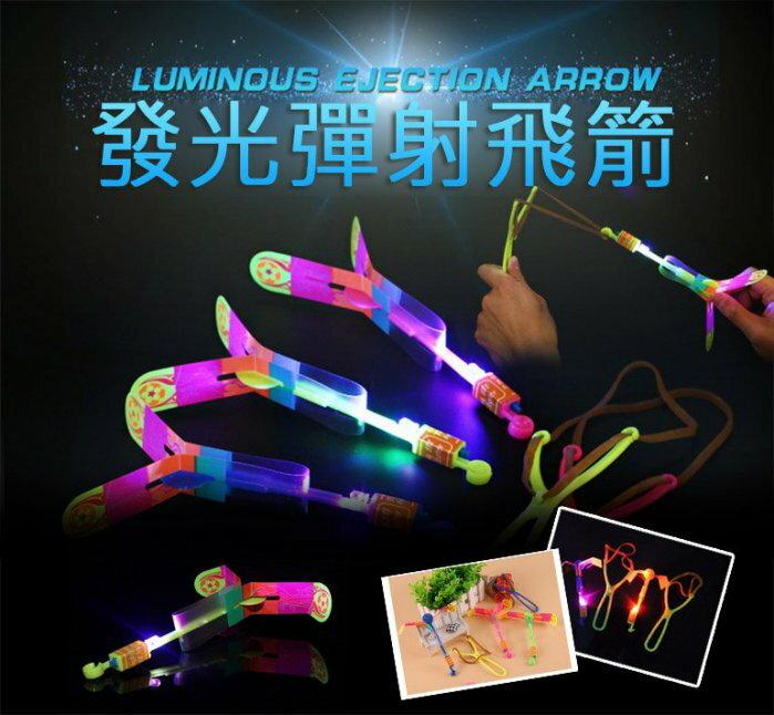 【大有運動】彈弓 發光 飛箭 LED 閃光 蘑菇傘 竹蜻蜓 飛盤 兒童 簡便
