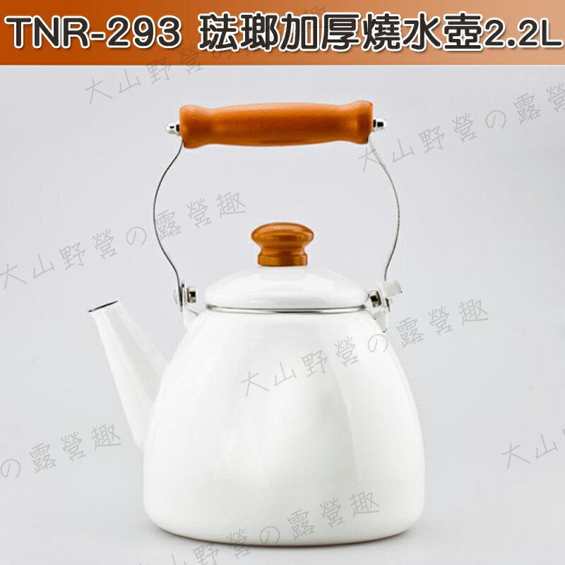 【露營趣】中和安坑 TNR-293 日式琺瑯加厚燒水壺2.2L 咖啡壺 搪瓷壺 細口壺 茶壺 煮水壺 露營 野餐 野炊