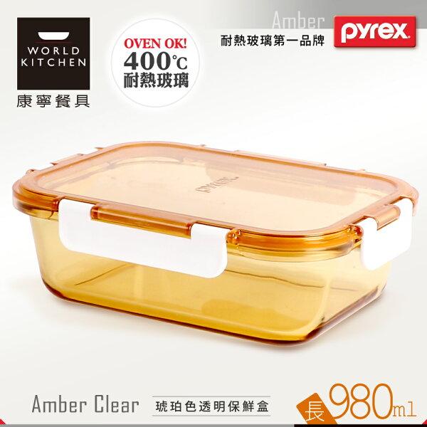【美國康寧Pyrex】長方型980ml透明玻璃保鮮盒