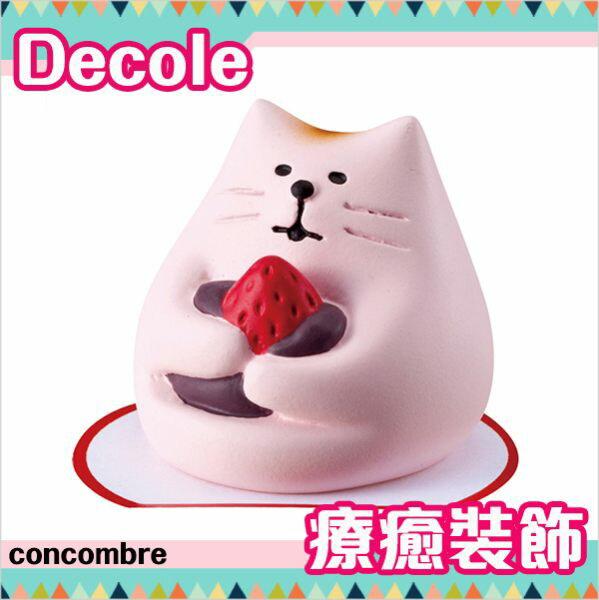 Decole 療癒裝飾 公仔 貓咪草莓大福 concombre 日本正版 該該貝比日本精品 ☆