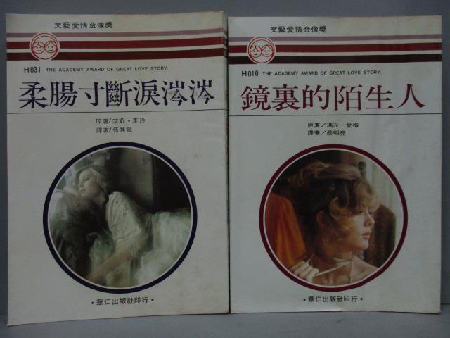 ~書寶 書T1/言情小說_MDA~柔腸寸斷淚涔涔_鏡裡的陌生人_共2本合售