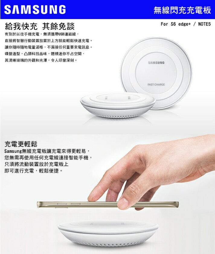 清倉 PO SHOPღ 【SAMSUNG】 Galaxy Note5 / S6 Edge+ 原廠快速無線充電板
