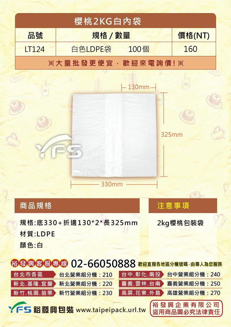 櫻桃2KG白內袋 (水果禮盒/水果包裝袋/LDPE袋)【裕發興包裝】LT124