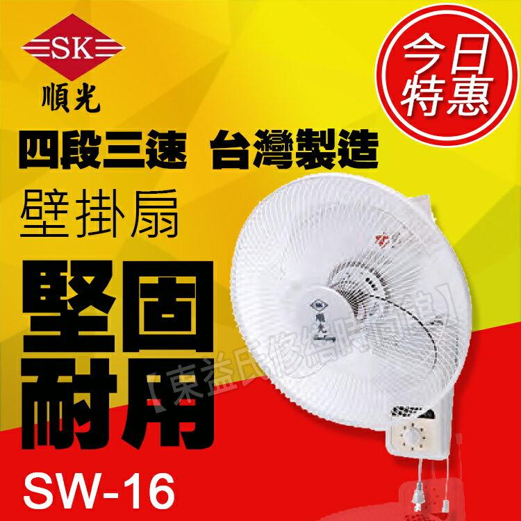 SW-16 順光220V 自動旋轉吊電扇【東益氏】售吊扇 通風機 空氣清淨機 循環扇