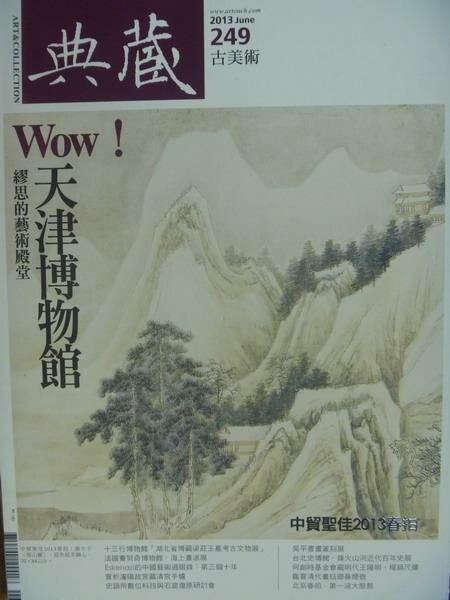 【書寶二手書T3/雜誌期刊_XGL】典藏古美術_249期_WOW天津博物館等