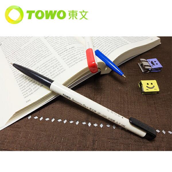 促銷優惠TOWO 東文【日本流行】 OP-100 天生贏家 0.7mm 中油筆 50入/盒