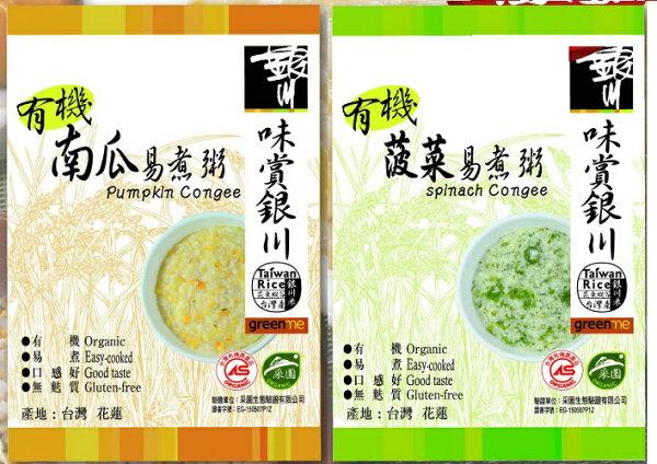 米樂銀川有機南瓜蔬菜易煮粥120gx2入盒