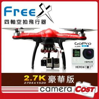 【送32G+螺旋槳+GOPRO】Free X 四軸空拍機飛行器 2.7K 豪華版