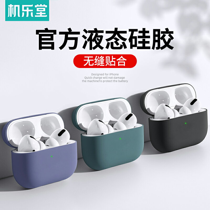 AirPods Pro保護套Airpodspro蘋