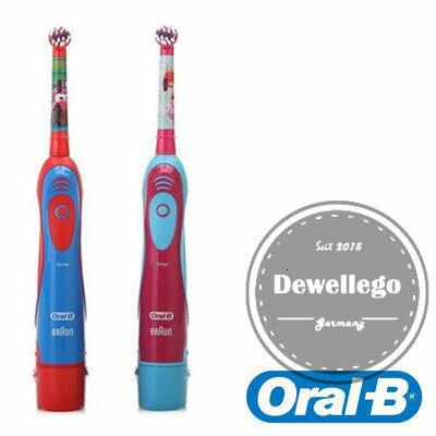 【德潮購】Oral b. 兒童專用電動牙刷(電池版) 共兩款 現貨