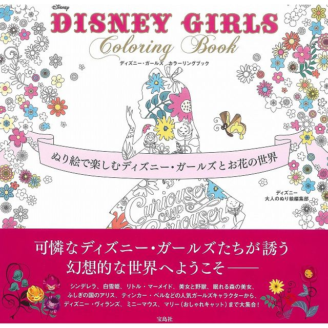 DISNEY GIRLS Coloring Book 迪士尼女孩與花卉著色繪本 1