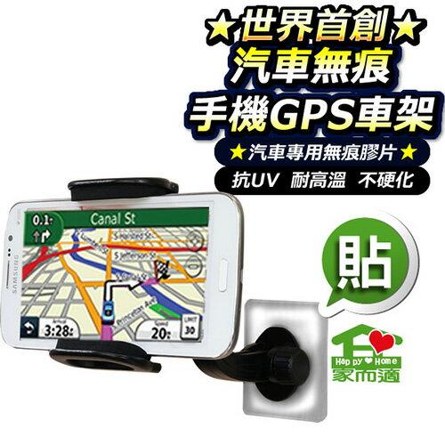 家而適GPS手機無痕車架(1入) 強力無痕 萬用 導航架 / 通用型車架 / 手機座 / 360度旋轉 - 限時優惠好康折扣