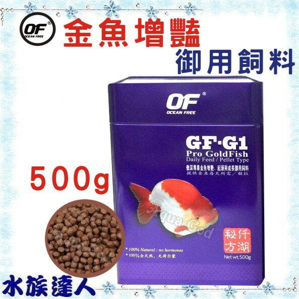<br/><br/>  【水族達人】OF新加坡OCEAN FREE 傲深《GF-G1 專業金魚增豔 500g FF1120 》仟湖秘方<br/><br/>