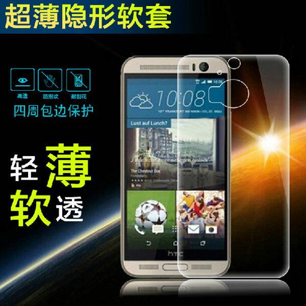 ☆HTC One E9 dual sim 0.5mm矽膠超薄透明隱形套 宏達電E9雙卡 TPU透明軟背殼【清倉】