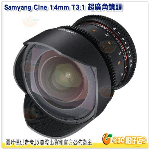 三陽 Samyang Cine 14mm T3.1 超廣角鏡頭 正成公司貨 VDSLR Sony E Canon EF Nikon