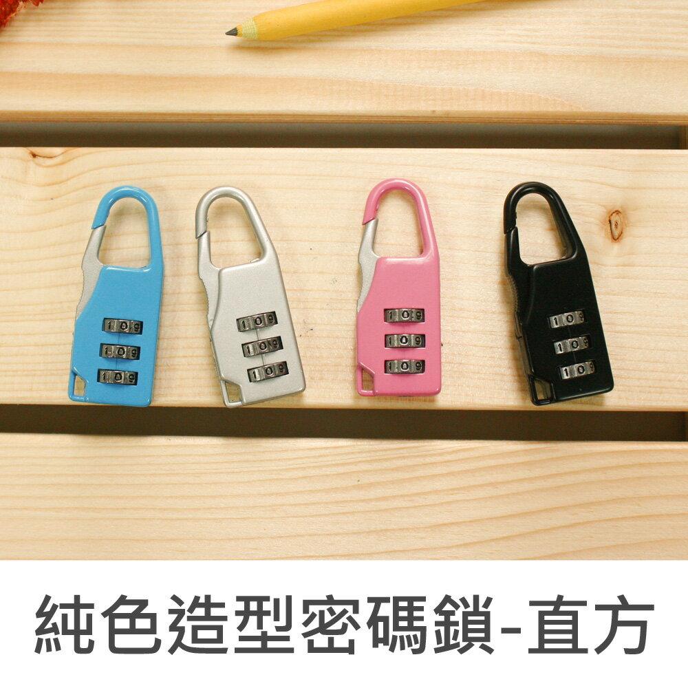 珠友 BU-473 純色造型密碼鎖-直方