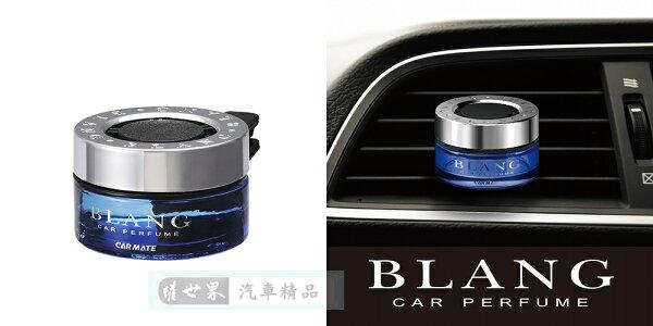 權世界@汽車用品日本CARMATEBLANG汽車冷氣出風口夾式果凍芳香劑H1101-五種味道選擇