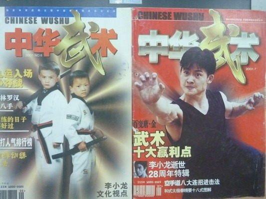 【書寶二手書T3/體育_QNB】中華武術_2001年6+7期_2本合售_李小龍逝世28周年等