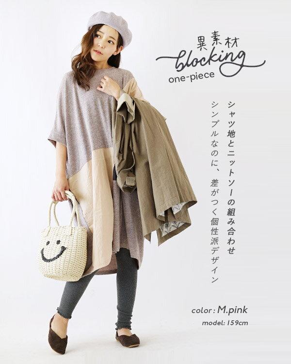 日本e-zakka / 拼接風格5分袖連衣裙 / 32513-1900037 / 日本必買 代購 / 日本樂天直送(3900) 3