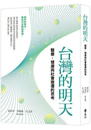 台灣的明天:醫療健康與社會變遷的思考 | 拾書所