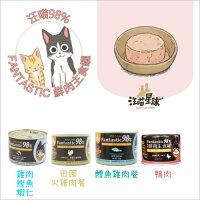 汪喵星球|98%FANTASTIC。貓用鮮肉主食罐。雞肉/火雞肉/鱈魚雞肉/鴨肉。165g|--12罐入 0