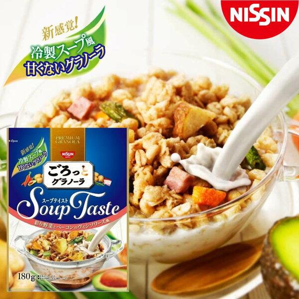 【Nissin日清】綜合野菜早餐麥片-野菜濃湯風味SoupTaste180g早餐穀物麥片日本進口