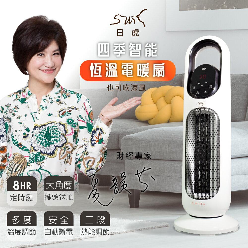 【日虎】四季智能恆溫電暖扇