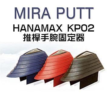 ^~^~三榮高爾夫^~^~  高爾夫訓練器 MIRA PUTT~HANAMAX KP02
