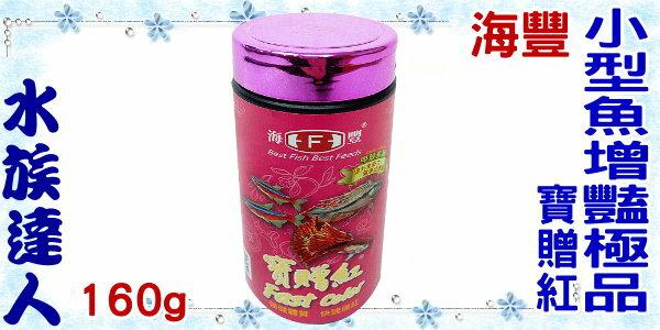 【水族達人】【觀賞魚飼料】海豐《寶贈紅小型魚增艷極品 160g  HT674AA》瘋狂下殺!熱賣中!