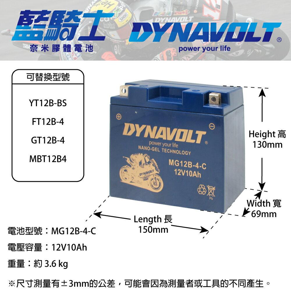【CSP進煌】藍騎士機車膠體電池MG12B-4-C - 12V 10Ah - DYNAVOLT摩托車電池/二輪重機電池/機車啟動電池 - 等同YUASA湯淺YT12B-BS與GS統力GT12B-4