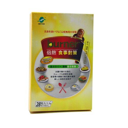 【小資屋】船井burner 倍熱 食事對策膠囊28顆/盒 有效日期2018.10