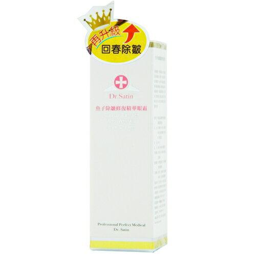 Dr.Satin鱼子除皱修复精华眼霜15ml【合康连锁药局】