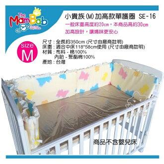 【大成婦嬰】夢貝比 MamBab 快樂園地 /小貴族 加高單護圈(M) 床護圍 床護圈 床圍