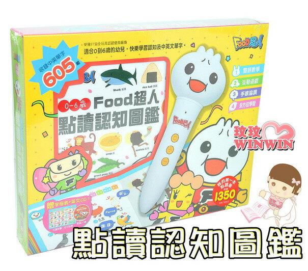風車圖書 Food超人點讀認知圖鑑,收錄605組中英單字,0-6歲寶貝在遊戲中快樂學習