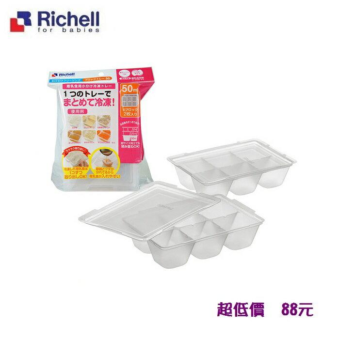 *美馨兒*日本 Richell 利其爾 離乳食連裝盒-50ml 88元