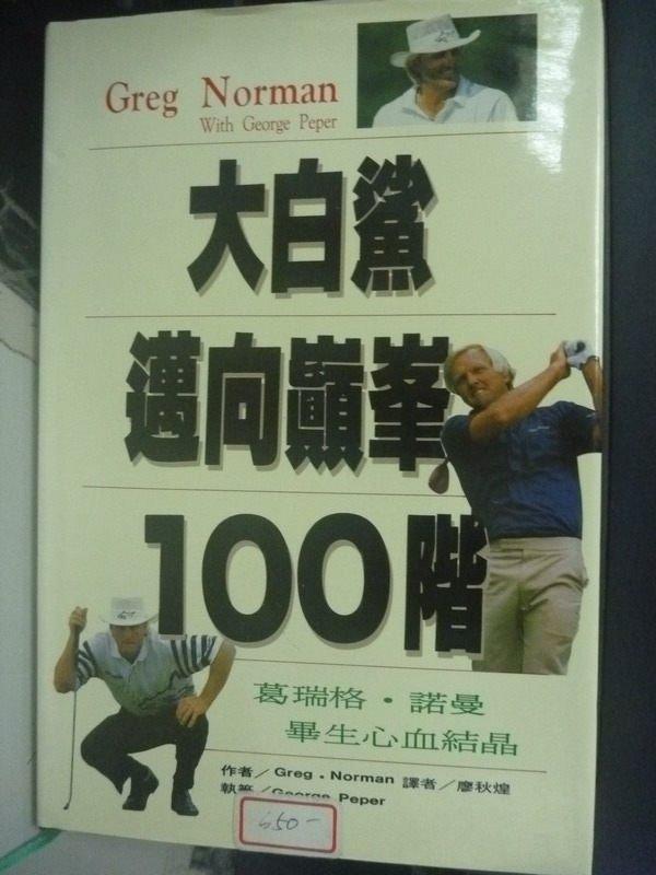 【書寶二手書T8/體育_WDJ】大白鯊邁向巔峰100階_原價650_Greg Norman