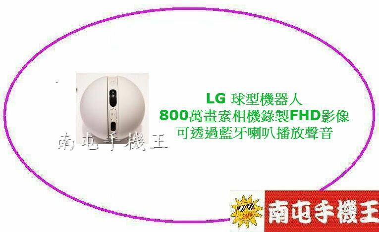 @南屯手機王@ LG 球型機器人 800萬畫素相機錄製FHD 影像  (宅配免運費)